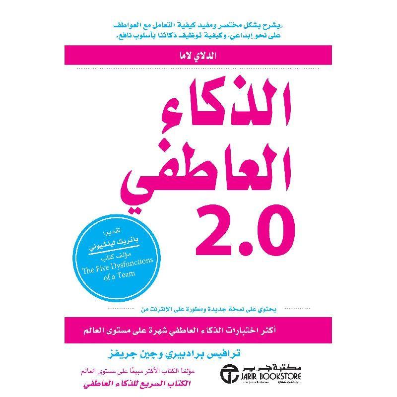 e63933144 كتاب الذكاء العاطفي 2.0 - تأليف ترافيس برادبيري و جين جريفز